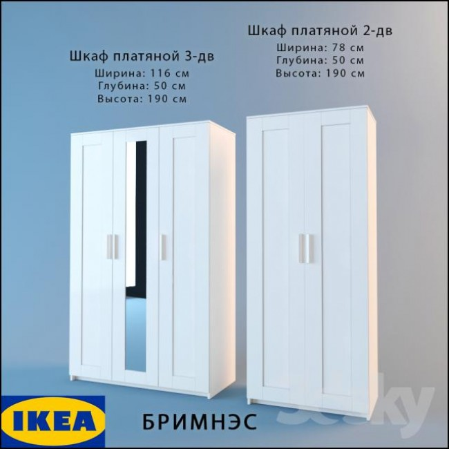 vwartclub ikea brimnes. Black Bedroom Furniture Sets. Home Design Ideas